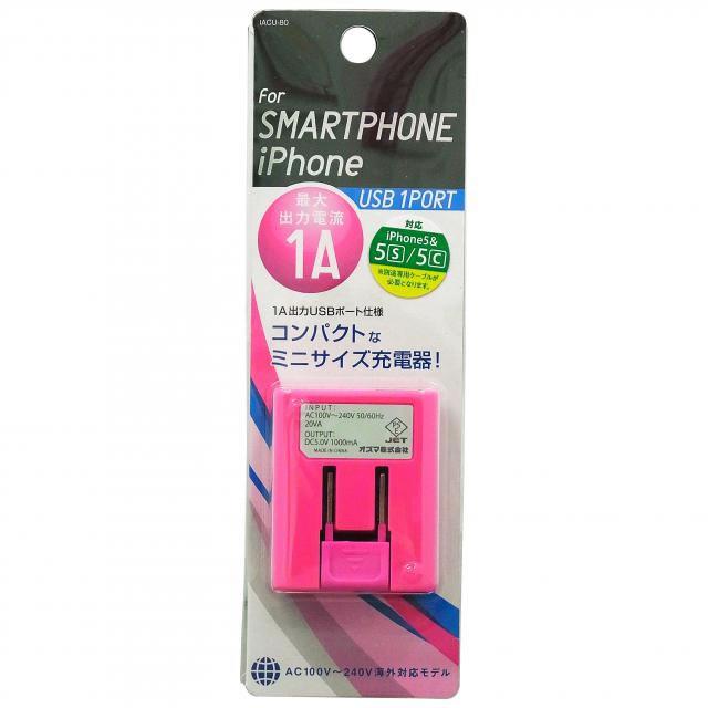 AC充電器USBポート1口タイプ ピンク